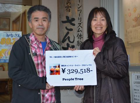2013年2月、ピープル・ツリーからの寄付をお渡しした時のようす。左が阿部さん(写真提供:南三陸研修センター)