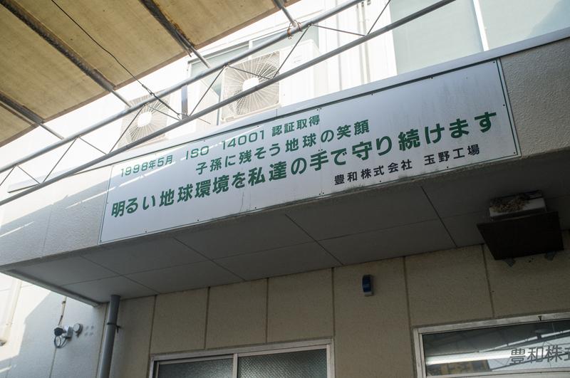 工場の入り口に掲げられた「ISO14001」取得をうたうスローガン