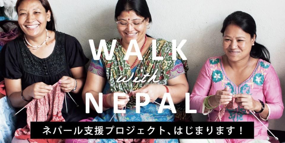 WALK with NEPAL