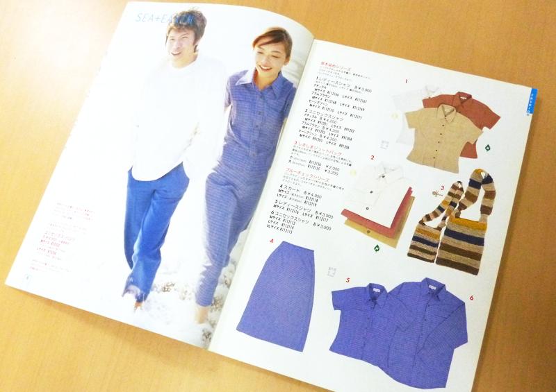 『アースカタログ&マガジン』に掲載された、スワローズのスカート(写真中央下)。左ページの女性モデルが着用しているのもこれ。