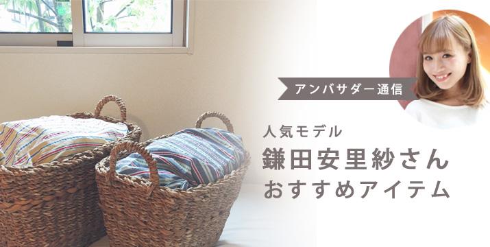 【アンバサダー通信】人気モデル鎌田安里沙さんおすすめアイテム