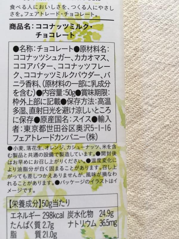 ココナッツミルク原料表示