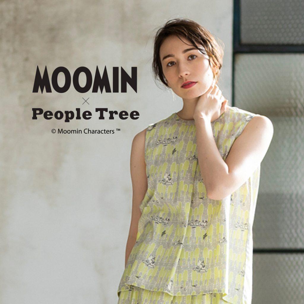 ムーミン×ピープルツリーのコラボレーション、2021年春夏の新作 好評販売中!