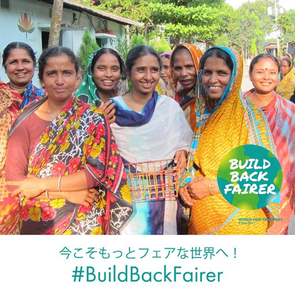 「今こそもっとフェアな世界へ Build Back Fairer!」 フェアトレードで実現する「人に地球に」より良い未来