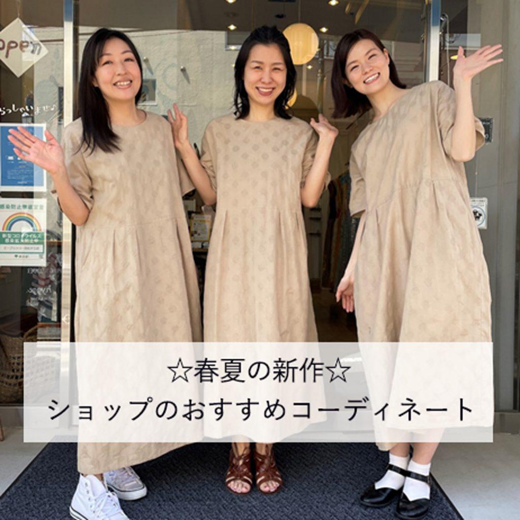 ☆春夏の新作☆ ショップのおすすめコーディネート