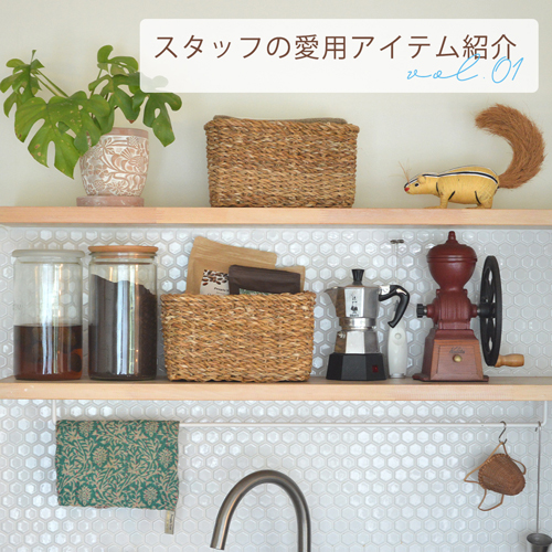 【スタッフの愛用アイテム紹介します】~キッチン編~手仕事の収納アイテム&雑貨でお気に入りのスペースに!